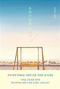 우리는 같은 곳에서: 박선우 소설 표지
