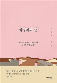 박경리의 말