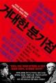 거대한 분기점 : 8인의 석학이 예측한 자본주의와 경제의 미래 표지