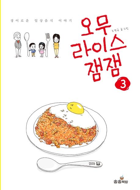 오무라이스잼잼. 3 : 경이로운 일상음식 이야기 표지