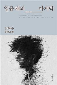 일곱 해의 마지막 : 김연수 장편소설