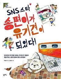 [2020.09 아동: 이달의 신간] (SNS 스타) 송편이가 유기견이 되었다!
