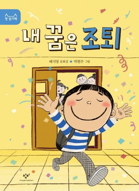 내 꿈은 조퇴, 배지영 동화집