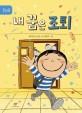내 꿈은 조퇴 (배지영 동화집)
