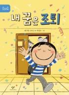 내 꿈은 조퇴 배지영 동화집