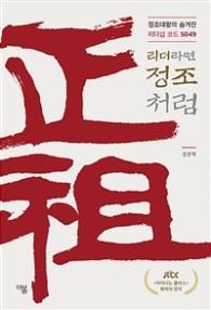 리더라면 정조처럼 : 정조대왕의 숨겨진 리더십 코드 5049 책 표지