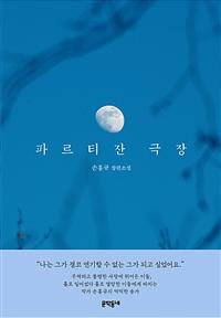 파르티잔 극장 : 손홍규 장편소설 표지