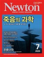 [독후감, 리뷰] 뉴턴 2020. 7월호. 죽음 특집.