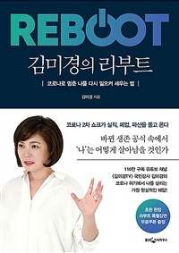 김미경의 리부트 : 코로나로 멈춘 나를 다시 일으켜 세우는 법 표지