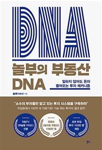 놀부의 부동산 DNA 표지