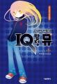 수상한 전학생 IQ 탐정 뮤 1 (미스터리 추리동화)