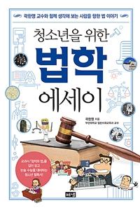 청소년을 위한 법학 에세이 (곽한영 교수와 함께 생각해 보는 사람을 향한 법 이야기)