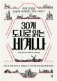 30개 도시로 읽는 세계사 : 세계 문명을 단숨에 독파하는 역사 이야기
