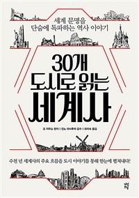 30개 도시로 읽는 세계사  : 세계 문명을 단숨에 독파하는 역사 이야기 표지