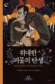 위대한 괴물의 탄생 : 프랑켄슈타인을 쓴 작가 메리 셸리 이야기 표지