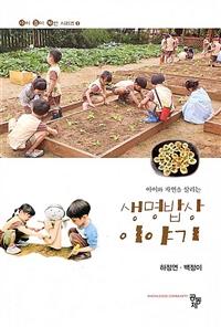(아이와 자연을 살리는) 생명밥상 이야기 표지