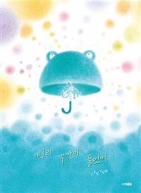 개구리 우산이 물었어: 안효림 그림책