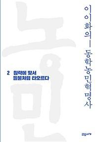 이이화의 동학농민혁명사. 2, 침략에 맞서 들불처럼 타오르다 책 표지