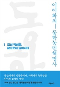 이이화의 동학농민혁명사. 1, 조선 백성들, 참다못해 일어서다 책 표지