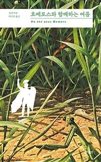 호메로스와 함께하는 여름 표지