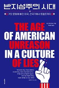 반지성주의 시대 : 거짓 문화에 빠진 미국, 건국기에서 트럼프까지 표지