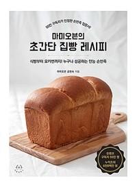 마미오븐의 초간단 집빵 레시피 : 식빵부터 모카번까지! 누구나 성공하는 만능 손반죽 표지