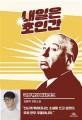 내일은 초인간 : 김중혁 장편소설. 2, 극장 밖의 히치 코크