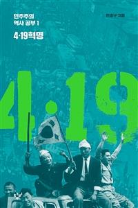4·19혁명