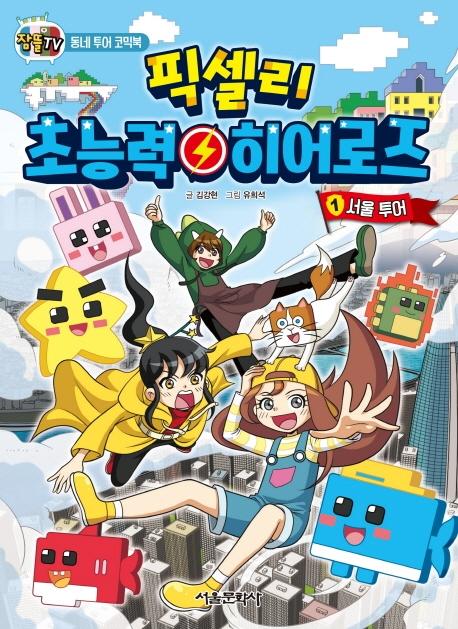 (잠뜰TV) 픽셀리 초능력 히어로즈. 1, 서울 투어 표지