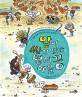 말이 씨가 되는 덩더꿍 마을  : 알쏭달쏭 재미있는 <span>속</span>담 그림책