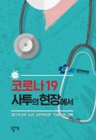 코로나19 사투의 현장에서 집단지성의 승리 김천의료원 70일간의 기록