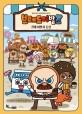 브레드 이발소  = Bread barbershop : 천재이발사 등장 표지