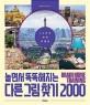 (놀면서 똑똑해지는)다른 그림 찾기 2000 : 40곳의 세계 여행 편