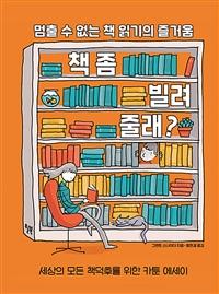 책 좀 빌려줄래?
