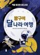 (책을 펼치면 어디서든)방구석 달나라 여행 표지