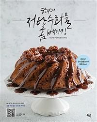 (한나의)저탄수화물 홈 베이킹 = Keto home baking 책 표지