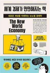 세계 경제가 만만해지는 책  : 새로운 세상을 이해하는 뉴노멀 경제학 책 표지