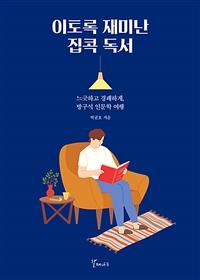 이토록 재미난 집콕 독서 : 느긋하고 경쾌하게, 방구석 인문학 여행