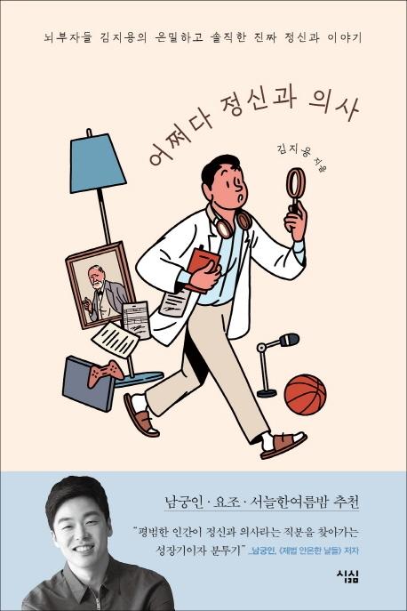 어쩌다 정신과 의사  : 뇌부자들 김지용의 은밀하고 솔직한 진짜 정신과 이야기 표지