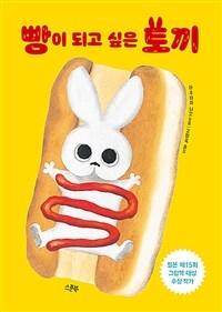 빵이 되고 싶은 토끼 표지