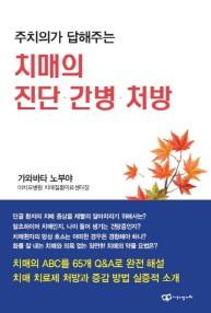 (주치의가 답해주는) 치매의 진단·간병·처방 표지