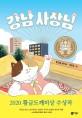 강남 사장님 : 이지음 장편동화