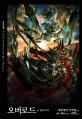오버로드. 14, 멸국의 마녀
