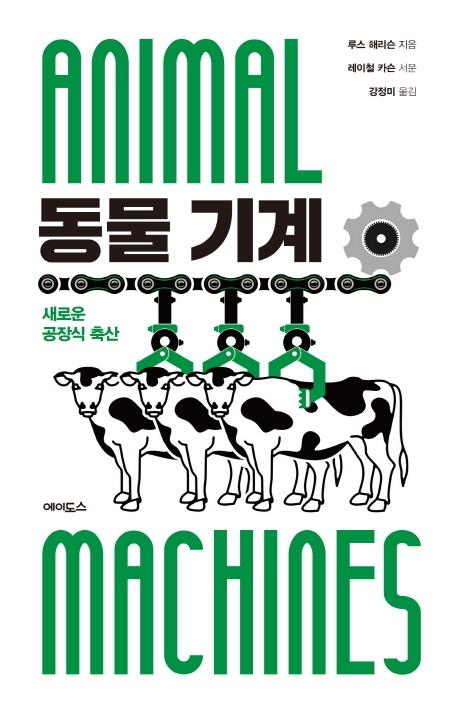 동물 기계