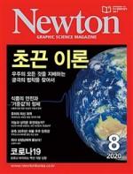 [독후감, 리뷰] 뉴턴 2020. 8월호. 초끈이론.