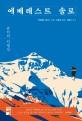 에베레스트 솔로 : 유리의 지평선