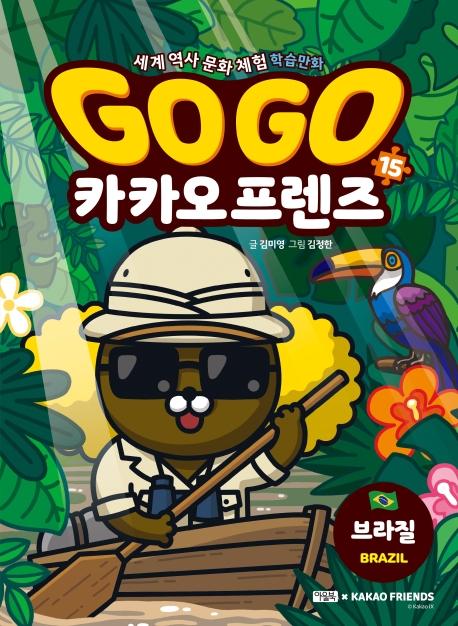 Go Go 카카오 프렌즈. 15, 브라질(Brazil)  : 세계 역사 문화 체험 학습만화 표지