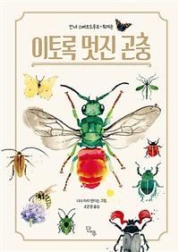이토록 멋진 곤충 표지이미지
