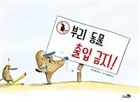 더책 부리 동물 출입 금지