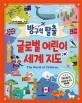 [2021년 1월 유아자료실] (방구석 탈출) 글로벌 어린이 세계 지도 : 194개국 지도와 국기가 한눈에